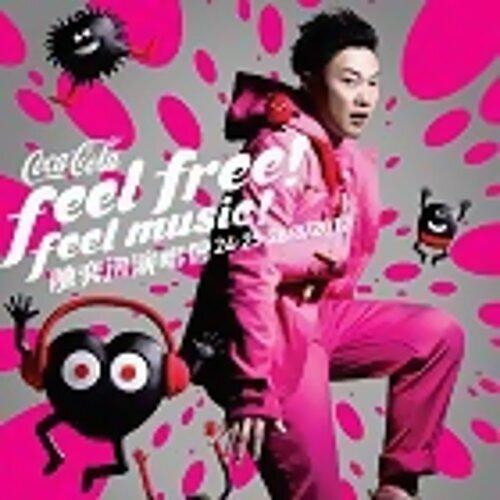 陳奕迅Feel Free Feel Music演唱會