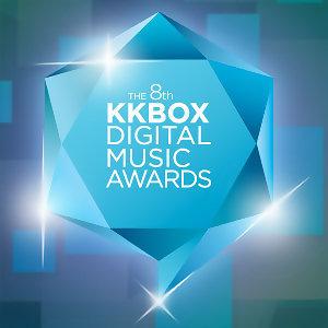 第八屆KKBOX數位音樂風雲榜演出精選