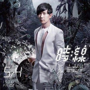 林俊傑「時線」世界巡迴演唱會台北站