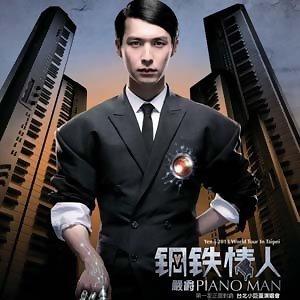 嚴爵「鋼鐵情人」台北小巨蛋演唱會