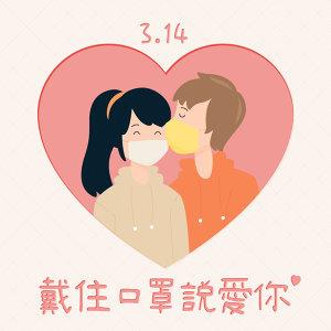 3月14日 戴住口罩說愛你❤️