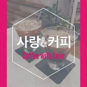 聽點韓韓der》韓國人最愛 邊喝咖啡 邊談情說愛 커피 한잔 마실래