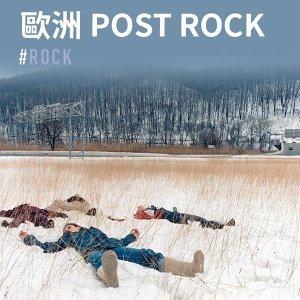 聽見歐洲Post Rock合輯