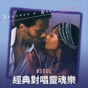 Soulful Duets 經典對唱靈魂樂