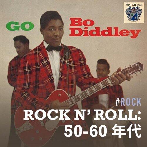 Rock N' Roll:50-60年代