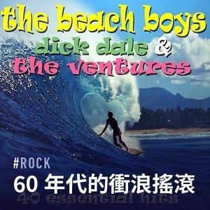 60年代的衝浪搖滾