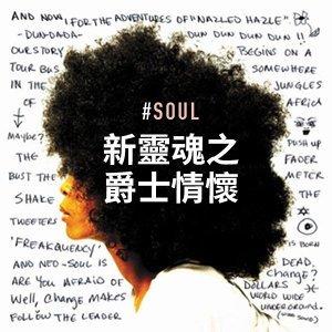 Jazzy Neo Soul 新靈魂之爵士情懷