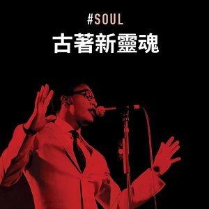 Retro Soul 古著新靈魂