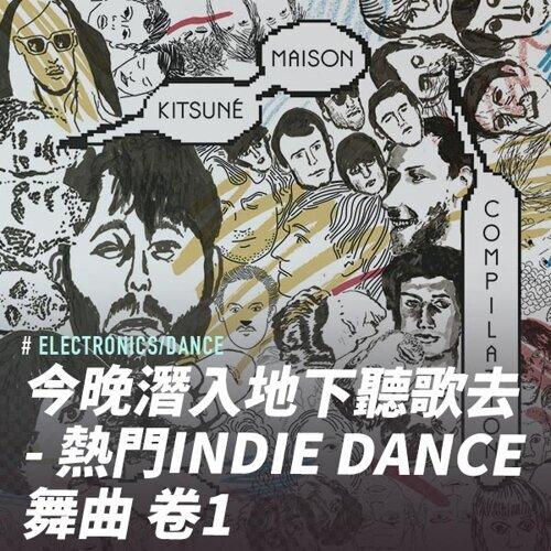 今晚潛入地下聽歌去:熱門Indie Dance