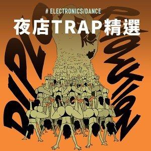 夜夜笙歌:夜店Trap精選