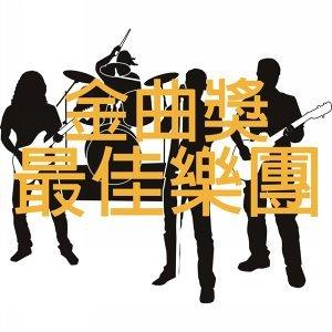 樂團的時代真的來了!-金曲歷屆最佳樂團獎入圍&得獎歌單