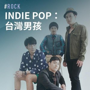 Indie Pop的台灣風味(男孩版)