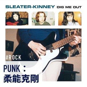 Punk:柔能克剛