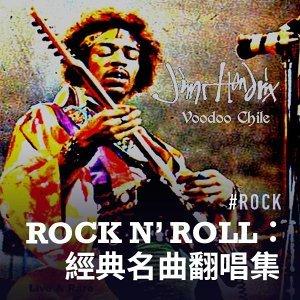 Rock N' Roll:經典名曲翻唱集