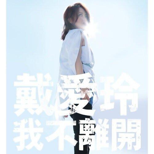 戴愛玲 (Ailing Tai) - 歌曲點播排行榜