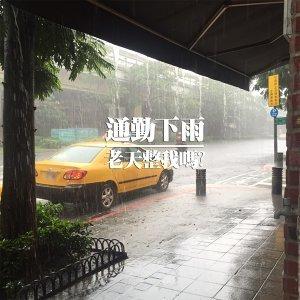 【日記】通勤一半下大雨