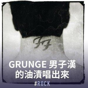 Grunge:男子漢的油漬唱出來