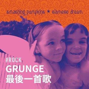 Grunge:最後一首歌