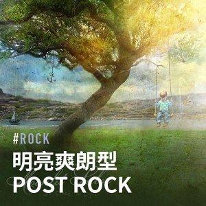 明亮爽朗型Post Rock