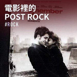 電影裡的Post Rock