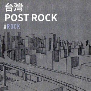 聽見台灣Post Rock合輯