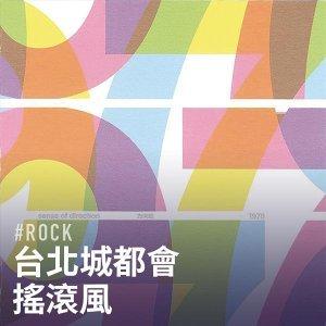 台北城都會搖滾風