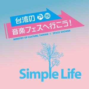 「Simple Life」定番アーティスト選