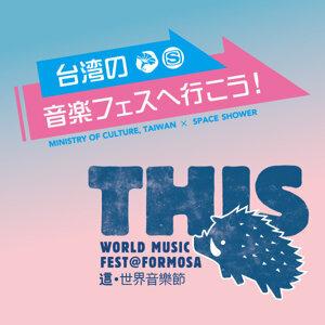 「THIS WORLD MUSIC FEST@Formosa」定番アーティスト選