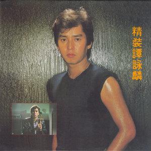 譚詠麟 (Alan Tam) - 小生怕怕