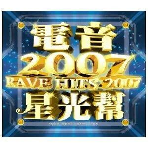 2007電音星光幫 - 2007電音星光幫