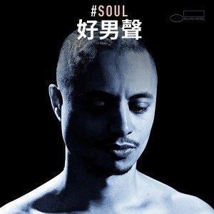 Neo-soul 好男聲
