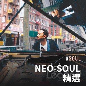 Neo-Soul特輯:每朝健康靈魂補帖