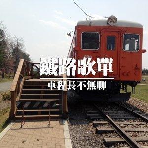 【日記】我的鐵路歌單