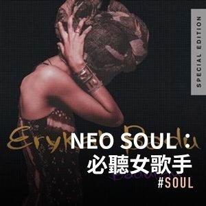 Neo soul 你不可不知的必聽女歌手