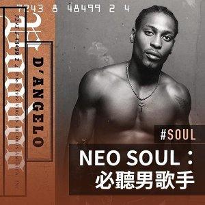 Neo soul 你不可不知的必聽男歌手