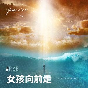 R&B: 女孩向前走