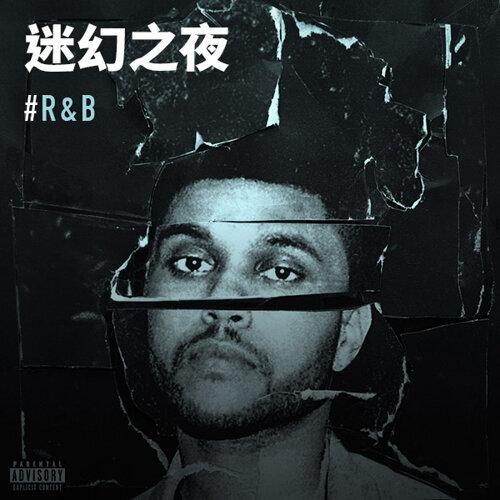Urban R&B:迷幻之夜