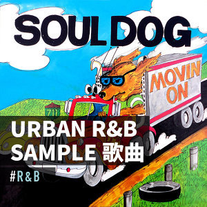 Urban R&B:Sample歌曲大集合