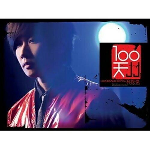 林俊傑 (JJ Lin) - 全部歌曲