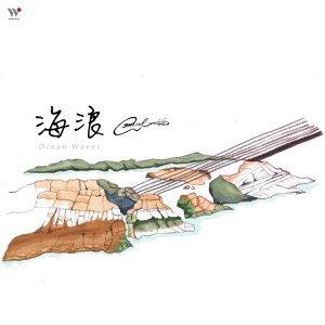 台灣海聲實錄 - 我的海洋