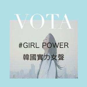 Girl Power! 韓國實力女聲