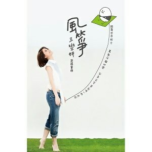 王樂妍 - 風箏