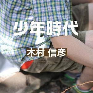 餐‧兒童合唱 宮崎駿 精選