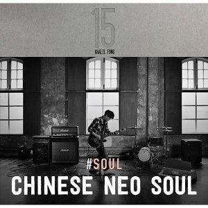 Chinese Neo Soul
