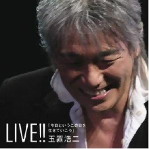 玉置浩二 (Koji Tamaki)