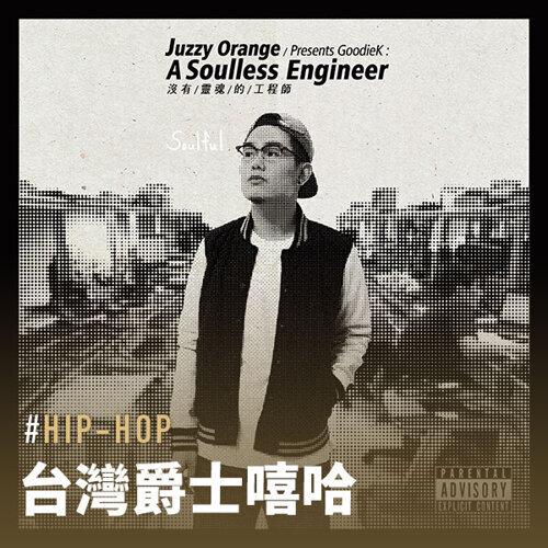 台灣爵士嘻哈
