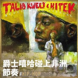 爵士嘻哈碰上非洲節奏