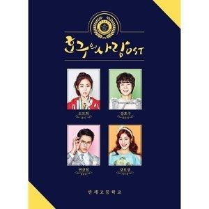 綜合韓劇OST