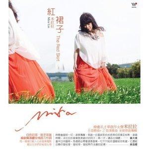 米拉拉 (林慧玲) - 紅裙子