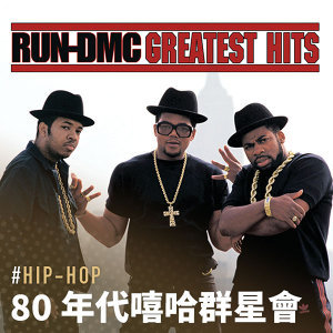 80年代嘻哈群星會